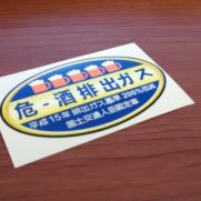 JDM Style Sticker emisi alcohol 5
