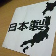 JDM Style Sticker made in japan map